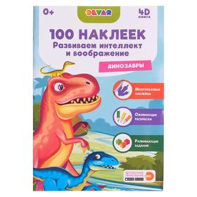 100 stickers. We develop intelligence and imagination. Dinosaurs.