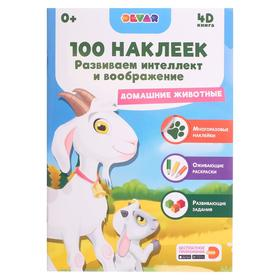 100 stickers. We develop intelligence and imagination. Pets.