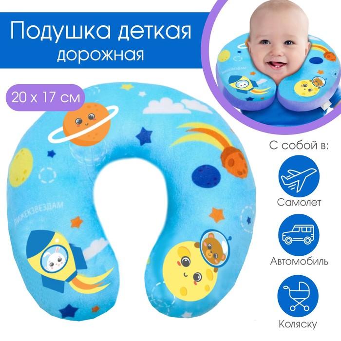 """Детская подушка для путешествий """"Космос"""" - фото 4639588"""