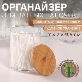 Bamboo cotton swabs storage organizer 7*7*9.5cm transparent/brown card KOR