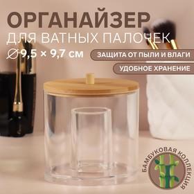 Bamboo D9 cotton swab storage container, 5*9.7 cm prozr/korich kart KOR
