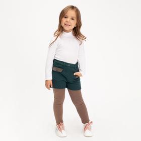 Легинсы (Легинсы/шорты 2в1) для девочки, цвет зелёный/бежевый, 104-110 см (110)