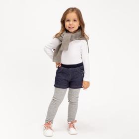 Легинсы (Легинсы/шорты 2в1) для девочки, цвет синий/серый, 104-110 см (110)