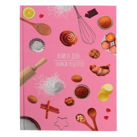 """Книга для записи кулинарных рецептов А5, 96 листов """"Кулинар-шоу"""", твёрдая обложка, матовая ламинация, выборочный лак, МИКС"""