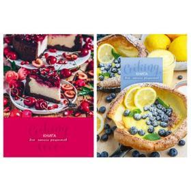 """Книга для записи кулинарных рецептов А5, 96 листов """"Пироги"""", твёрдая обложка, глянцевая ламинация, МИКС"""