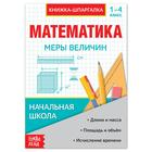 """Cheat sheet on mathematics """"Measures of quantities"""" for 1-4 CL., 8 pages"""