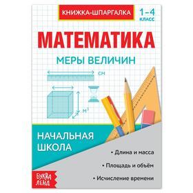 Шпаргалка по математике «Меры величин» для 1-4 кл., 8 стр. Ош