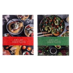 """Книга д/записи кулинарных рецептов А5, 96 листов """"Гурман"""", твёрдая обложка, глянцевая ламинация, МИКС"""