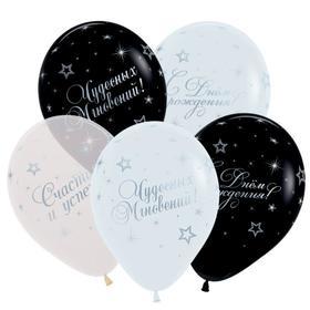 """Шар латексный 12"""" «С днём рождения!», пожелания, пастель-кристалл, 5-сторонний, набор 50 шт., МИКС"""
