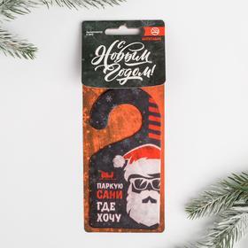 "Flavor paper ""Park the sleigh»"