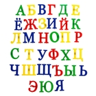 """Алфавит магнитный """"Русский язык"""", буква 6 х 4,5 см"""