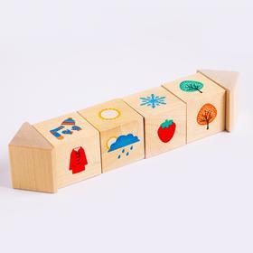 Кубики на оси «Времена года»