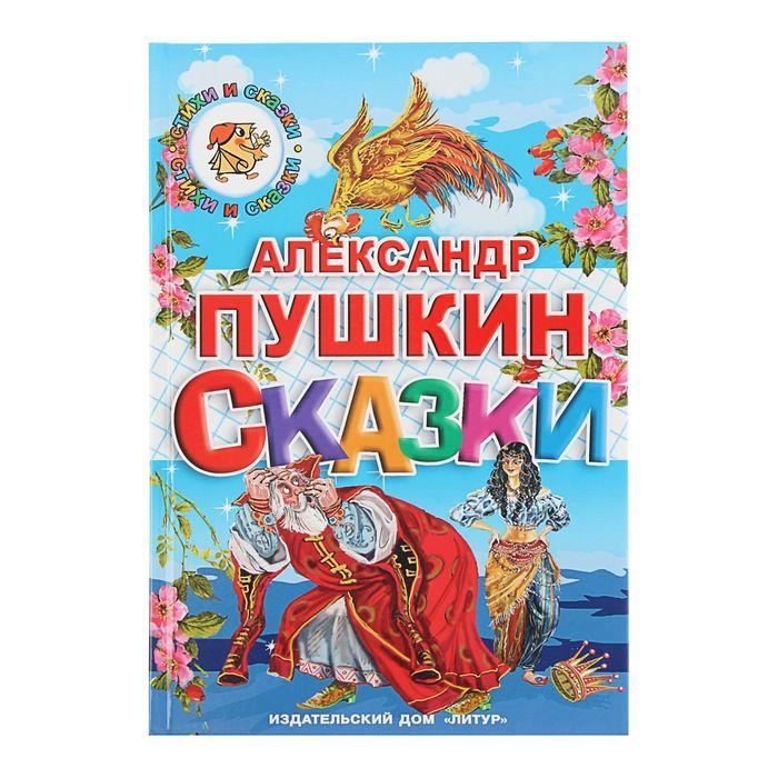 Сказки. Автор: Пушкин А.С.