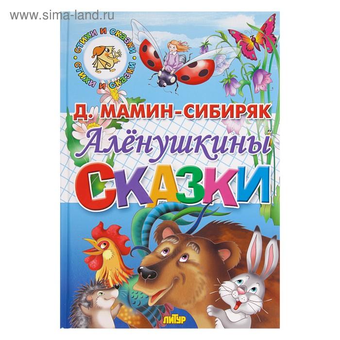 Алёнушкины сказки. Автор: Мамин-Сибиряк Д.Н.