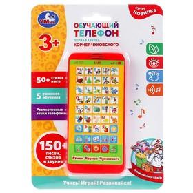 Телефон Чуковский первая азбука,150+песен, стихов, звуков, 5 режимов обучения