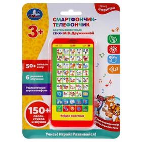 Телефон Дружинина «Азбука животных», 50+ загадок и игр, 6 режимов обучения, 5 песен