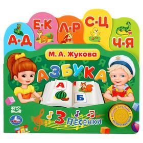 Книга «Азбука М.А. Жукова», 1 кнопка, 3 песни и закладки, 10 страниц