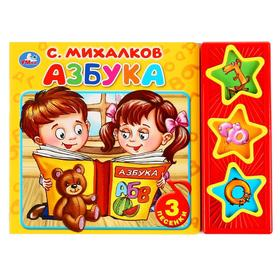 Книга «Азбука. С. Михалков», 3 музыкальных кнопок, 6 страниц