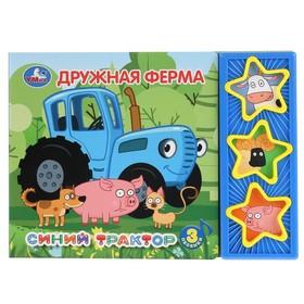 Книга «Синий трактор. Дружная ферма», 3 музыкальных кнопки, 6 страниц