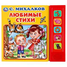 Книга «Любимые стихи. С. Михалков», 5 звуковых кнопок, 10 страниц