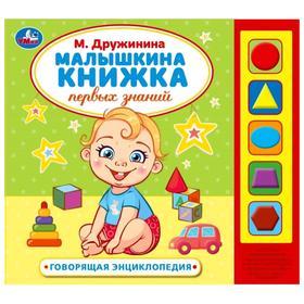 Музыкальная энциклопедия «Малышкина книжка. М. Дружинина», 5 кнопок