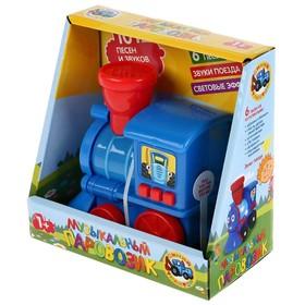 Музыкальный паровозик «Синий трактор», световые и звуковые эффекты