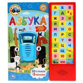 Книга «Азбука. Синий трактор», 33 звуковых кнопок, 16 страниц