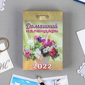 "Tear-off calendar ""Home calendar"" 2021, 7.7 x 11.4 cm"