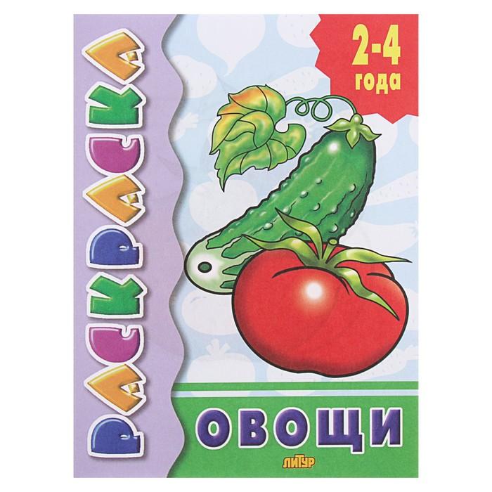 Раскраска «Овощи»