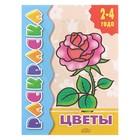 """Раскраска 2-4 года Посмотри и раскрась """"Цветы"""""""