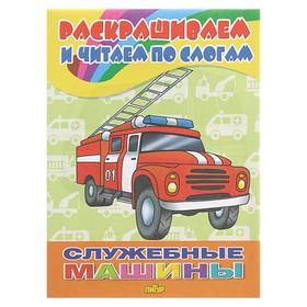 Раскрашиваем и читаем по слогам «Служебные машины»