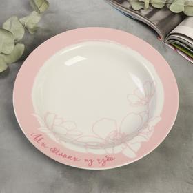 "Тарелка суповая ""Цветы"", 22,5 см"