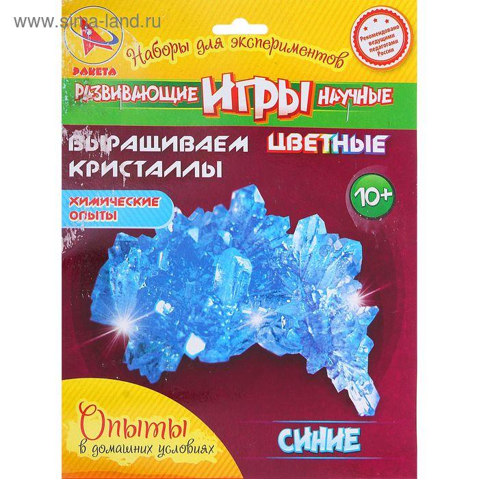 """Набор для исследований """"Выращиваем волшебные кристаллы""""синие"""