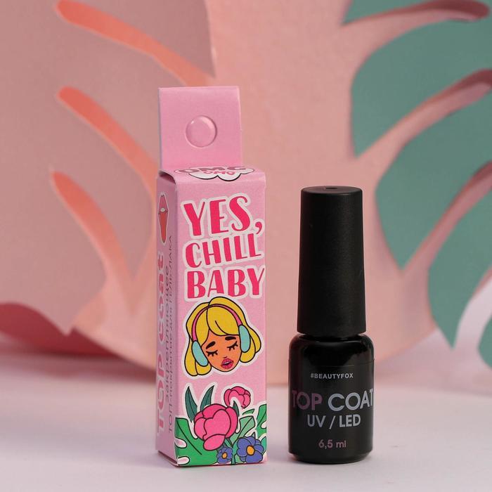 Топ-покрытие для ногтей Chill baby, 6,5 мл