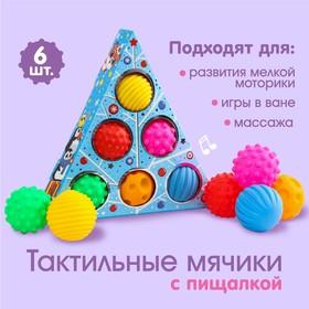 """Подарочный набор развивающих мячиков """"Голубая елочка"""" 6 шт."""