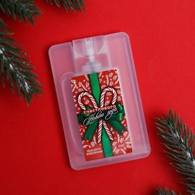 Антисептик для рук антибактериальный «Счастливого нового года», спрей, апельсин, 20 мл