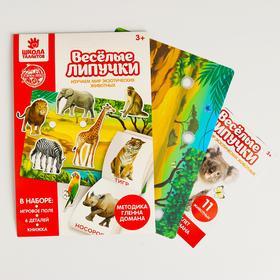 Игра на липучках «Изучаем мир экзотических животных», методика Домана