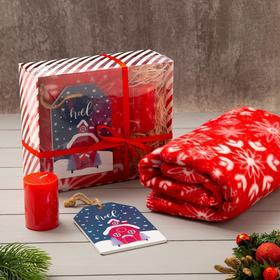 """Подарочный набор LoveLife: плед """"Snow"""" 150*130см, свеча,подвеска"""