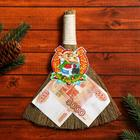 "Amulet Money broom "" Symbol of the Year"""