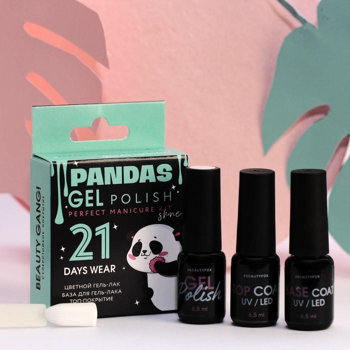 Набор для маникюра Pandas nails, белый гель-лак, топ и база