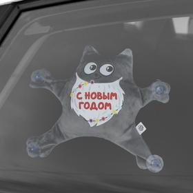 "Auto game on suckers ""Happy New Year"", cat"