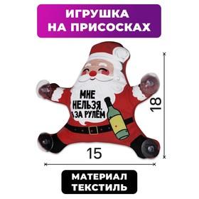 Автоигрушка «Мне нельзя, я за рулём», на присосках