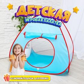 Детская игровая палатка «Супер» 90×90×85 см