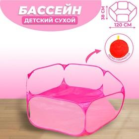 Детский манеж, сухой бассейн для шариков «Розовый» 120х120х38 см