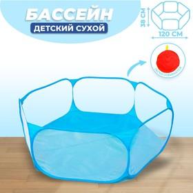 Детский манеж, сухой бассейн для шариков «Голубой» 120х120х38 см