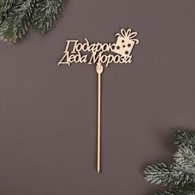 Топпер деревянный «Подарок Деда Мороза»