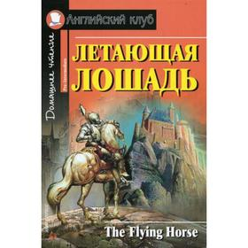 Летающая лошадь= The Flying Horse. Сост. Рапопорт А.С., Кролик Н.И. Ош
