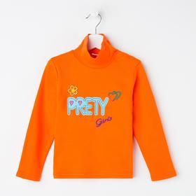 Водолазка для девочки, цвет оранжевый, рост 98-104 см