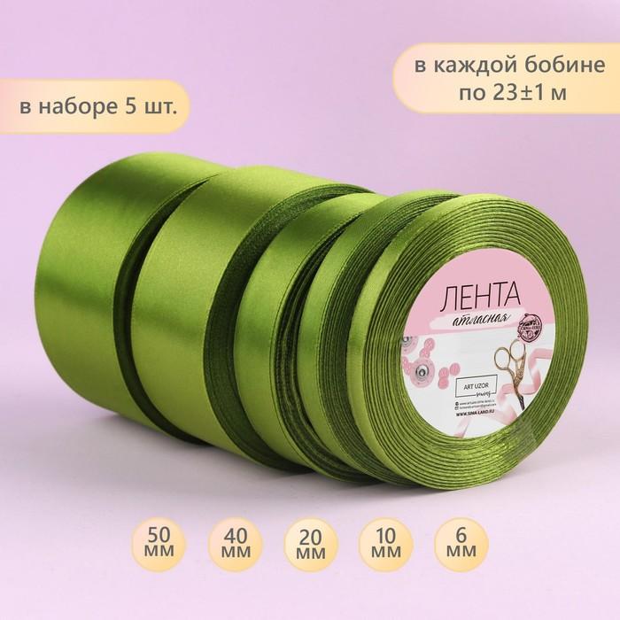Набор атласных лент, 5 шт, размер лент: 6/10/20/40/50 мм × 23 ± 1 м, цвет травяной - фото 392954