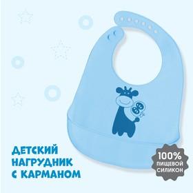 """Baby bib silicone """"Giraffe"""", blue color"""